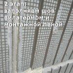 Герметизація балкона: усуваємо протечку